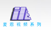 深圳市麦恩科技有限公司