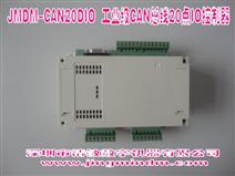 CAN总线单片机I/O工控板