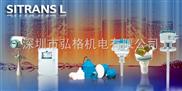 SITRANS L 物位测量仪表