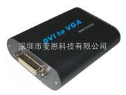 DVI转VGA深圳DVI-I转VGA兼容DVI-D