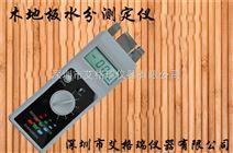 木材水分仪,木材水分测定仪