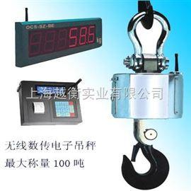 SCS上海电子吊挂秤,吊挂秤价格,挂钩秤批发