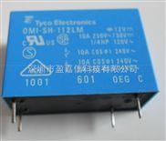 Tyco继电器OMI-SH-112LM,原装新货
