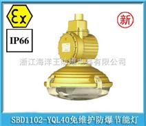 供应SBD1102-YQL40免维护防爆节能灯
