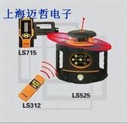 LS525多功能全自动安平旋转激光扫平仪LS525