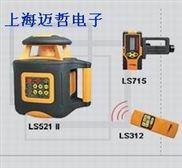 LS512II全自动安平激光扫平仪LS512I