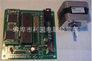 无线WIFI网络控制步进电机控制器控制板