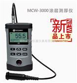 涡流涂层测厚仪MCW-3000A