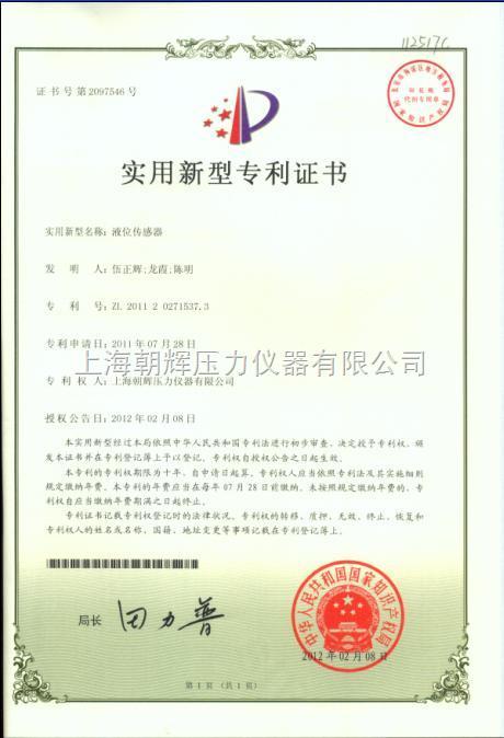 实用新型证书8