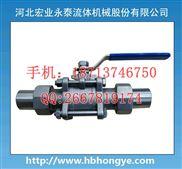 河北宏业专业生产三片式活接对焊球阀