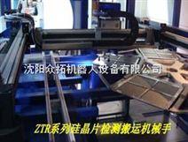 光伏行业机器人