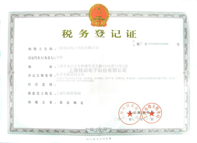 上海铭控传感技术有限 公司