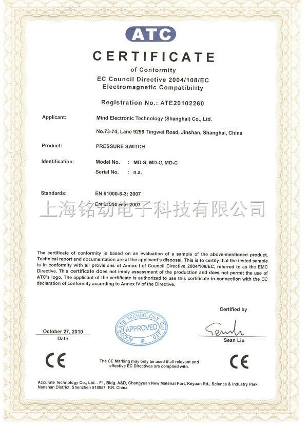 CE认证证书(上海铭控)