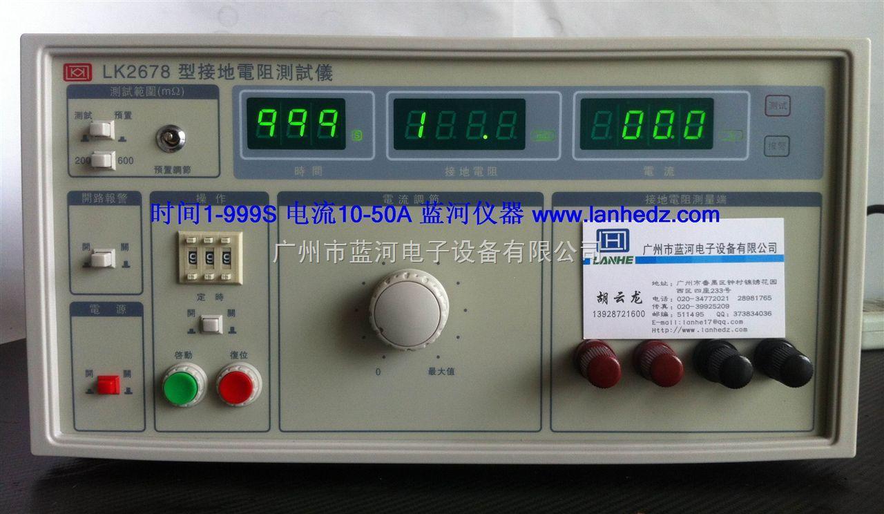 lk2678 50a电流接地电阻测试仪