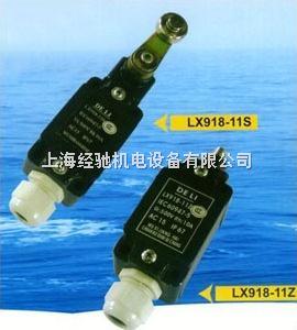 LX918-11S,LX918-11Z船用行程开关