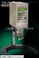 TVE-25L锥板粘度计