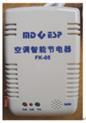 空调节电器(FK-05)