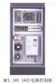 电梯控制柜(MCL-16V)