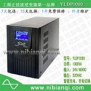 正弦波工频逆变器 (YLDP1000z)
