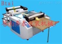 不干胶横切机(CNBT900)