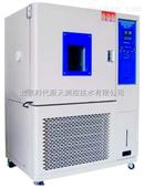 高低温恒热试验箱
