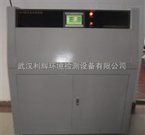 荧光紫外老化试验箱