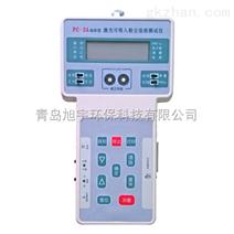 旭宇PC-3A(B型)激光可吸入PM2.5粉尘仪 粉尘检测仪(PM2.5专用)