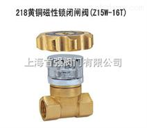 218黄铜磁性锁闭闸阀Z15W-16T