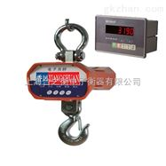 OCS-XC-S無錫供應電子吊秤  直視電子吊秤生產熱銷