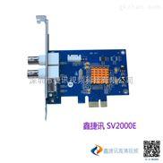 鑫捷讯B超CT影像视频采集卡SV2000E 支持SDK DirectShow开发