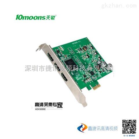 天敏 HDV3000E HDMI高清采集卡监控SDK开发包directshow