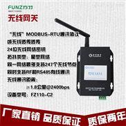 无线数据传输模块/无线网关/无线透传网关