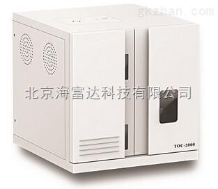 总有机碳分析仪(实验室TOC分析仪) 型号:TOC-2000