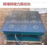 砌墻磚磁力振動臺