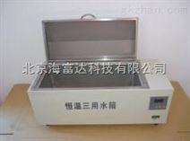 三用恒温水箱 型号:ZXHH-420