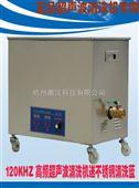 ZH-360HAL2高频超声波清洗机120KHZ
