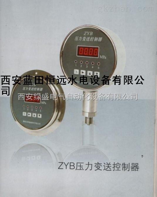 控制器--压力控制器--ZYB压力变送控制器