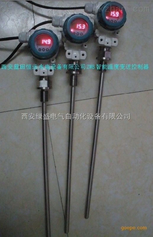 ZWB智能温度变送控制器--控制器