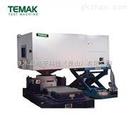 江苏铁木真科技TMJ-9712三综合复合振动温湿度试验机