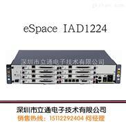 huawei华为语音网关eSpace IAD1224经销批发价