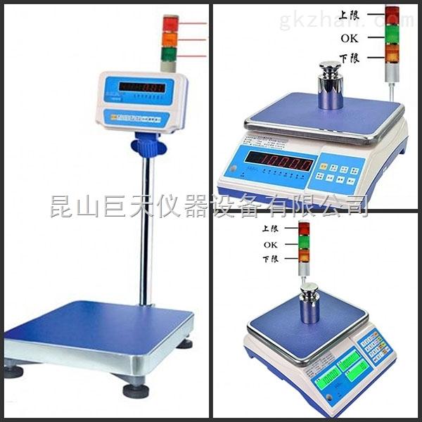 30kg~100kg声光声音报警秤-自动称重报警电子秤价格