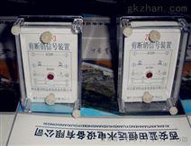 ZJX-3A/ZJX-3D剪断销信号装置ZJX-3A/ZJX-3D