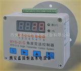 WYS-G角度控制变送器WYS-G
