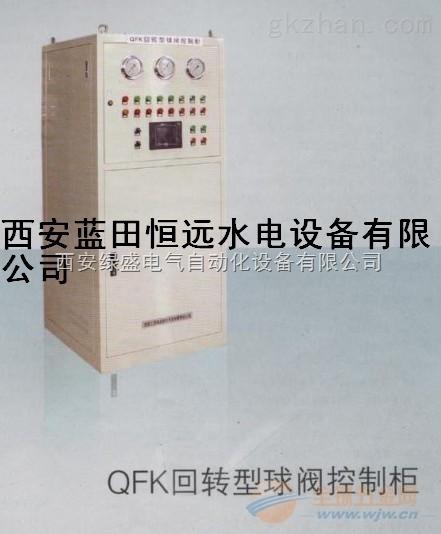 qfk回转型球阀控制柜--控制柜