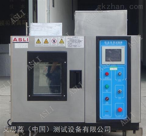 25℃高低温湿热交变试验机试验箱
