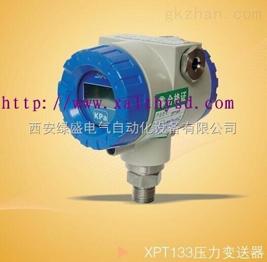 仪器/-上海--压力变送器--液位变送器--差压变送器