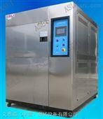 冷热冲击实验箱
