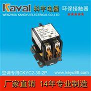 CKYC2-1.5P-空调交流接触器220V CKYC2-1.5P 20A