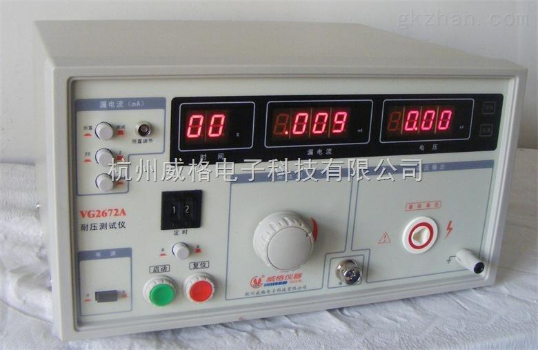 耐压测试仪(vg2672a)