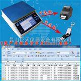 【包邮】电子秤可用U盘存储称重信息及导出物料信息